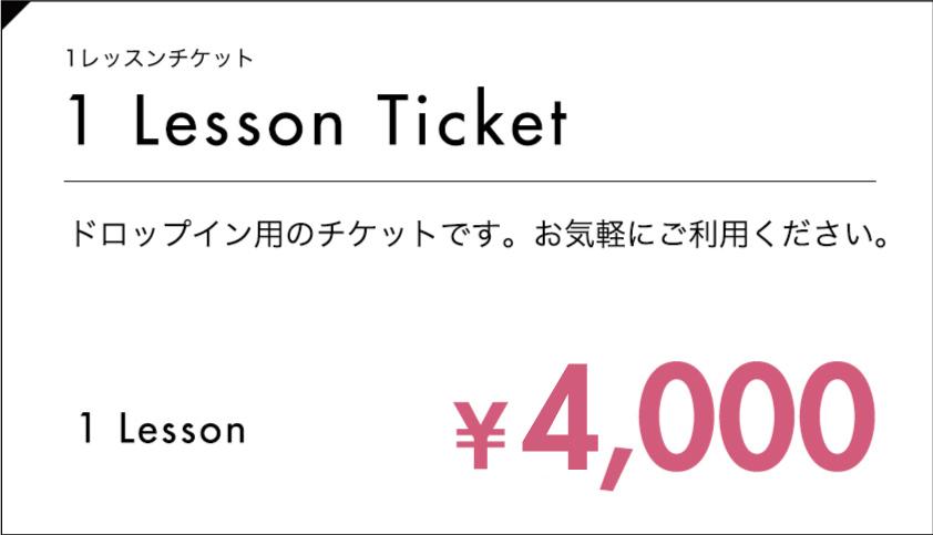 6レッスンチケット