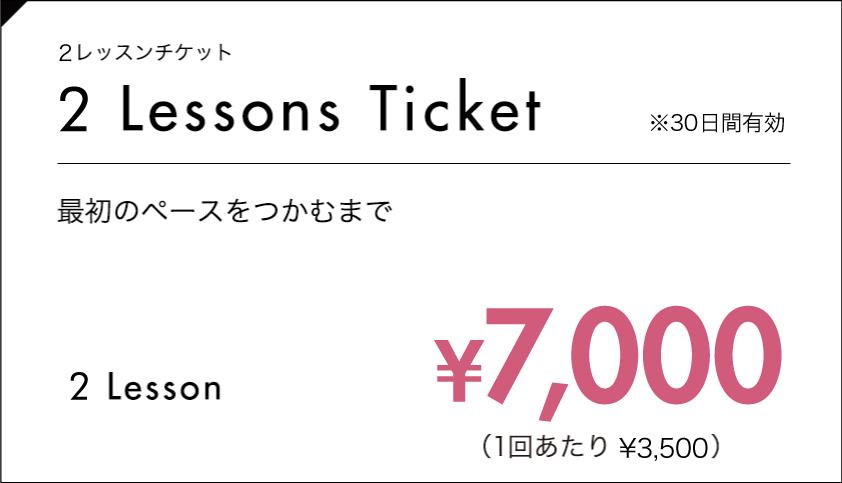 4レッスンチケット