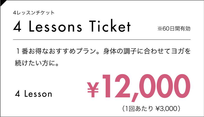 1レッスンチケット
